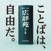 『広辞苑 第七版』 - 岩波書店